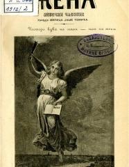 Promenjena-naslovna-strana-časopisa-Žena-ROMS