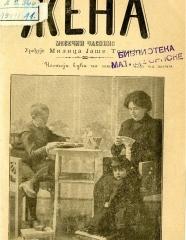 Prva-naslovna-strana-časopisa-Žena-ROMS