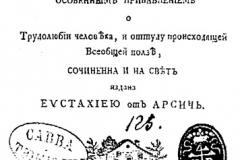 Korica knjige Eustahije Arsić Полезнаја размишљенија о четирех годишних временех, Будим,1816.