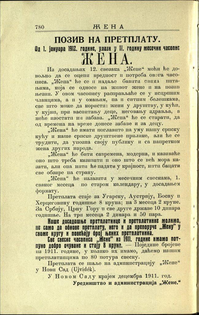 1912 Zena broj 1 Poziv na pretplatu (ROMS)