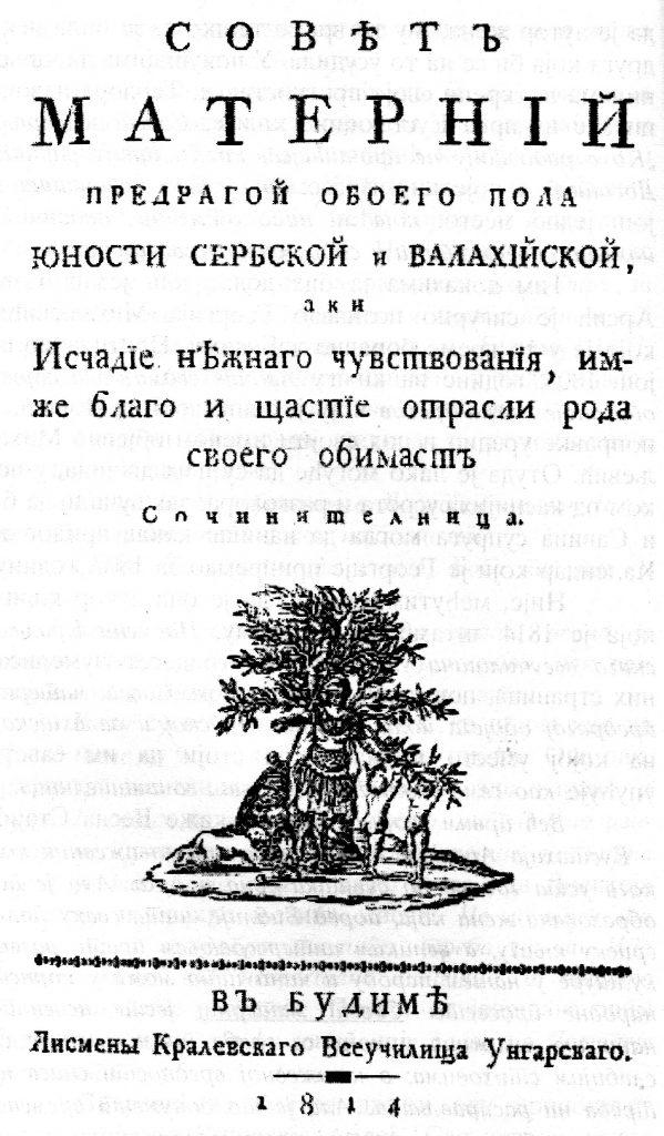 Eustahija Arsić (1776-1843) je prva srpska književnica koja je štampala svoje knjige. Takođe, prva žena koja je sarađivala sa Maticom srpskom i postala njena članica. Zastupala je prosvetiteljske ideje, pre svega pravo žena na obrazovanje. Darivala srpske i rumunske prosvetne i verske institucije kao i Maticu srpsku. Njeno delo uvršteno je u Antologiju starije srpske poezije M. Leskovca.