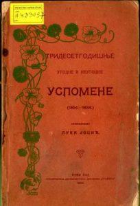 Luka Jocić, Uspomene (1854-1884) korice, BMS II 433097